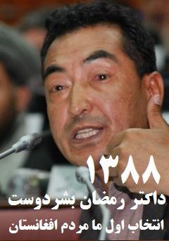 Dr. Ramazan Bashardost
